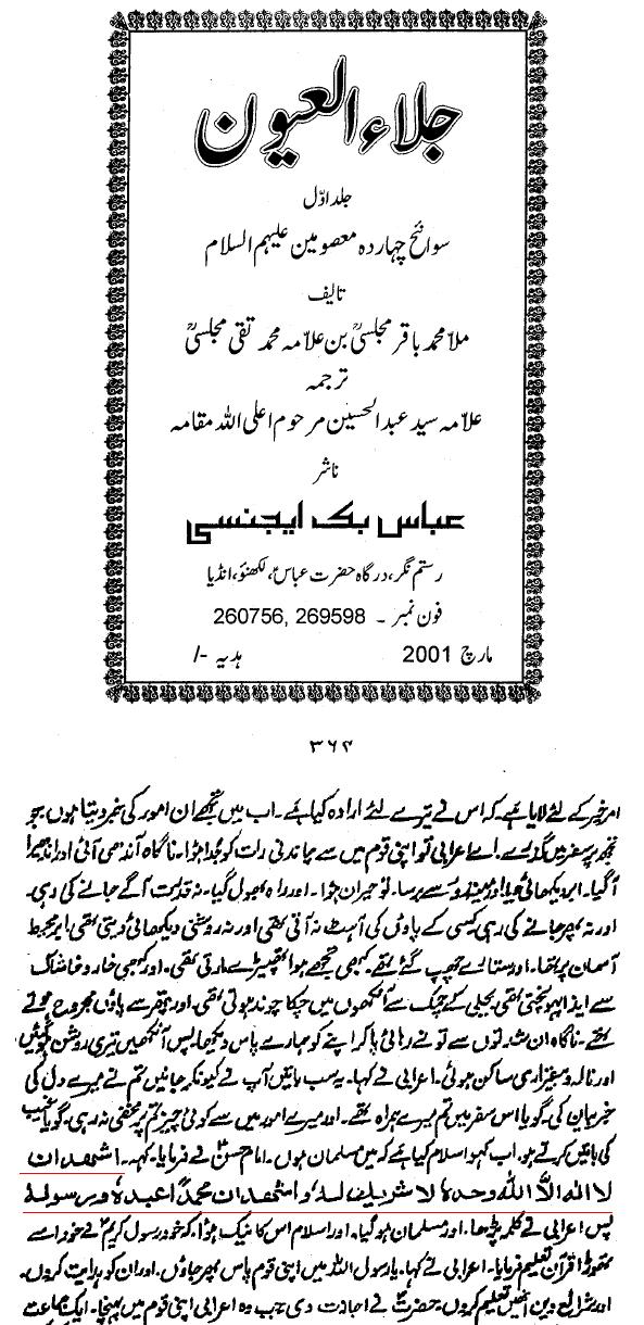 kalimah-jila-ul-ayun-1.png