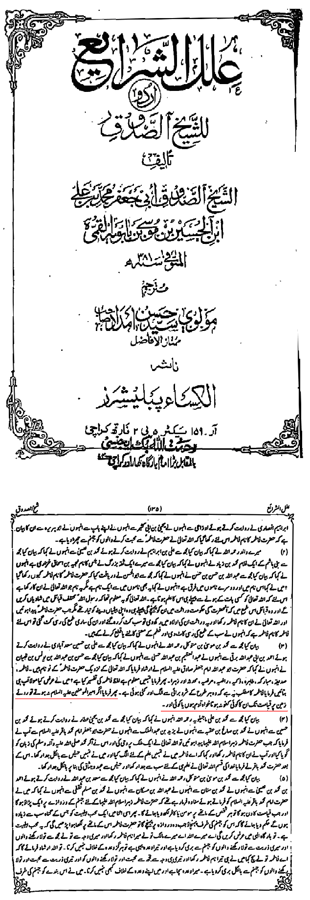 adam-ilal-saduq-1.png