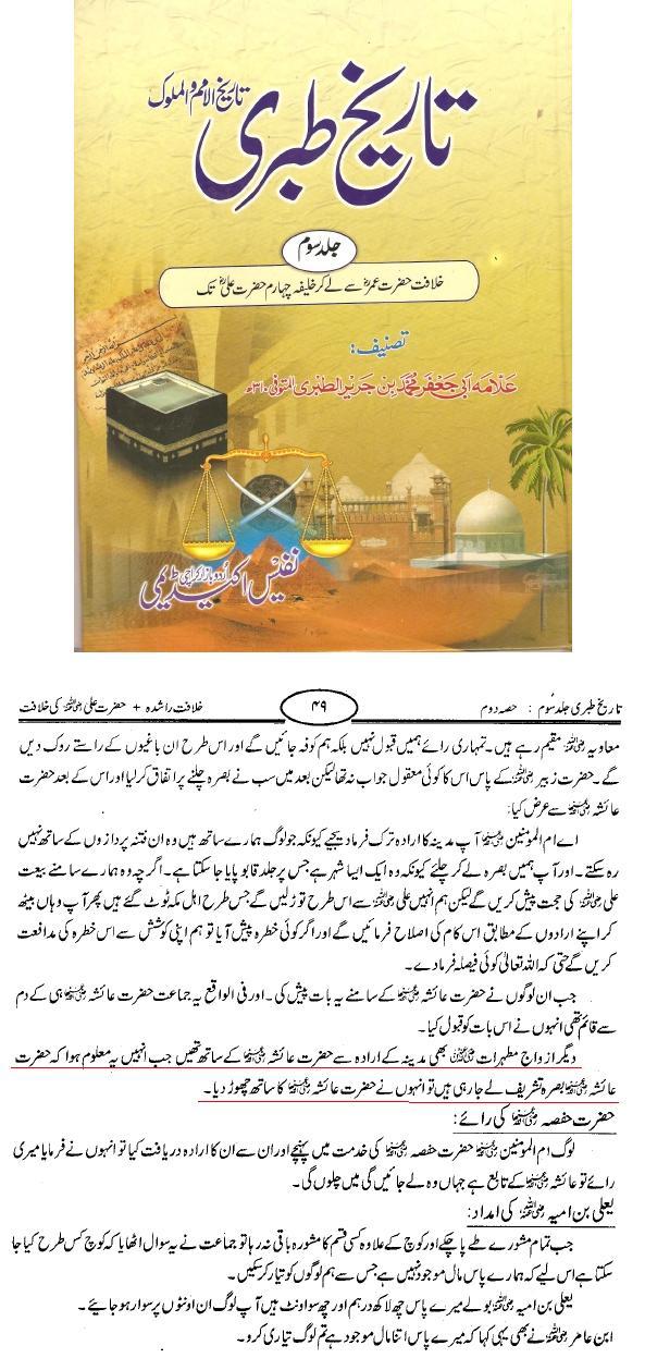tafseer ibn jarir in urdu pdf