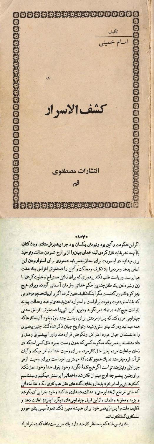 kashful asrar by khomeini in urdu