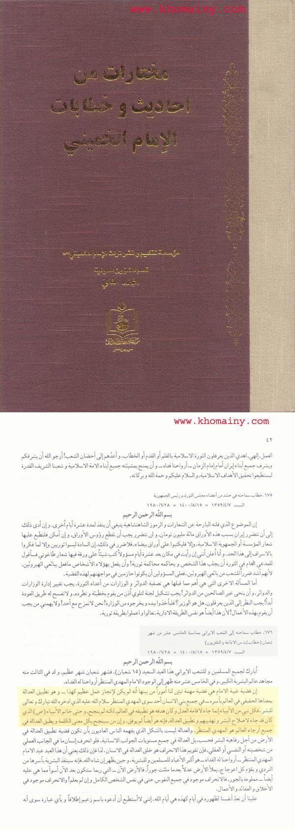 khomeini-05.jpg?w=630